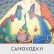 SAMOHOD
